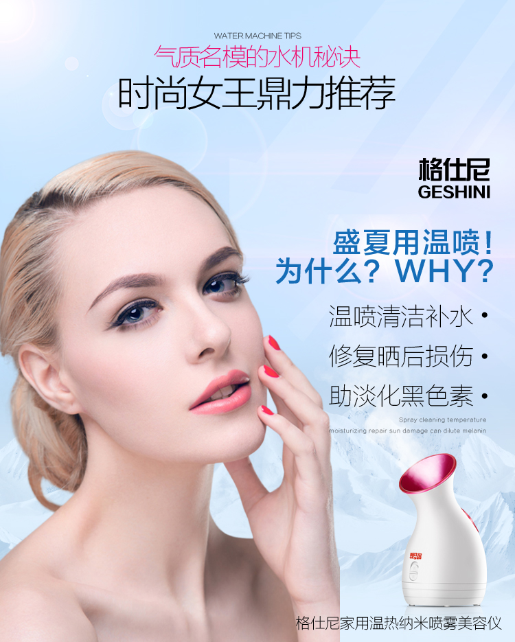 Face steamer home beauty instrument nanometer spray machine hot and cold spray hydrating whitening and moisturizing portable hot sale safety home use electric potential therapeutic instrument beauty