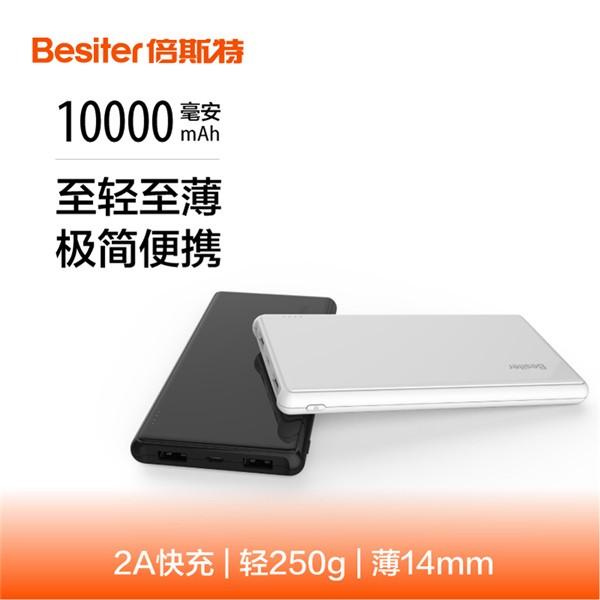 Besiter 2 USB Ports Ultra Thin External Backup Battery  (1)