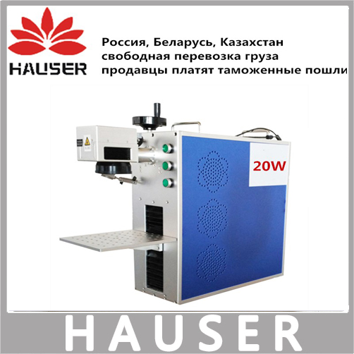 Free shipping HCZ 20W MAX portable fiber marking machine co2 laser marking machine marking metal laser engraving machine diy