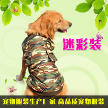 Pet clothes Qiu dong outfit Golden retriever huskies large dogs take big dog clothes Camouflage cotton-padded jacket pet clothes