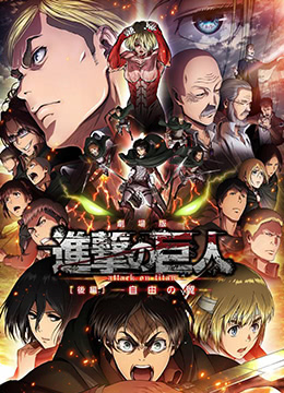 《进击的巨人剧场版:后篇·自由之翼》2015年日本动画动漫在线观看
