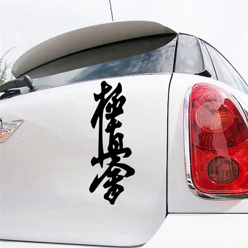 CK2015#10*27cm Kyokushin Karate Dojo Funny Car Sticker Vinyl Decal Silver/black Car Auto Stickers For Car Bumper Window