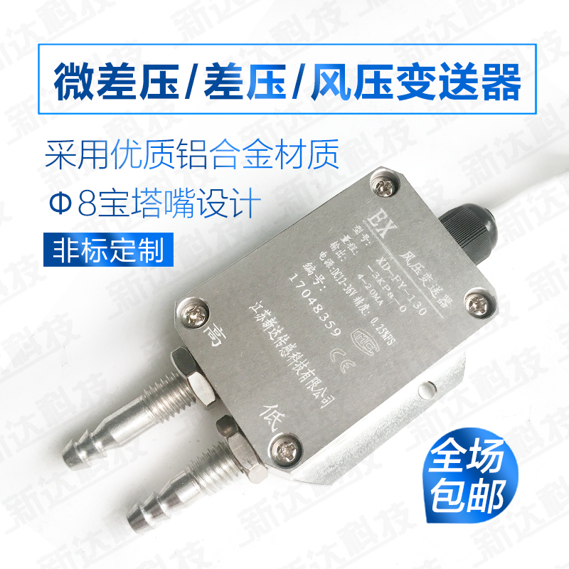 Air Pressure Transmitter Micro Differential Pressure Sensor 4-20MA Fan Pressure Pipe Differential Pressure 0-5V10VAir Pressure Transmitter Micro Differential Pressure Sensor 4-20MA Fan Pressure Pipe Differential Pressure 0-5V10V