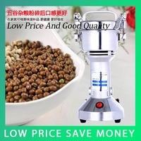 550W Vertical Electric Herbal Powder Mill Coffee 150G MINI Dry Food Grinder Mill Flour Powder Crusher
