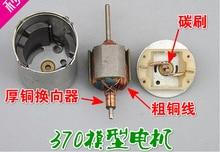 370 model of motor Model airplane Car model Small power motor Free shipping
