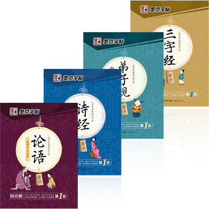 4pcs/set Chinese Copybook ,Pen Pencil Practice Book,The book of songs on the Three Character Classic disciple