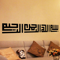 High Quality DIY Wall Stickers Muslim Islamic designs Vinyl Living Room Background Home Decor Mural Decal 569
