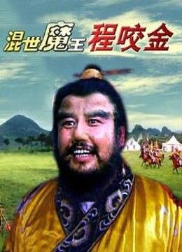 《混世魔王程咬金》1990年中国大陆动作电影在线观看