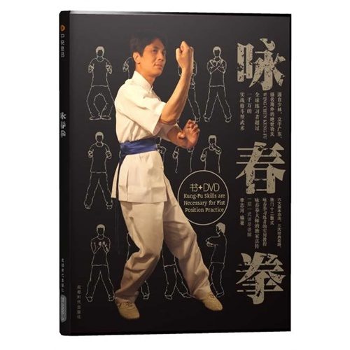 free shipping Wing Chun book in Chinese with DVD teaching for learning Chinese Kung Fu Chinese Wushu books chinese kung fu book shaolin authentic internal strength five punches chinese wushu book free shipping