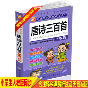 Chinese book Three hundred Tang poems Children's books