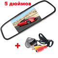"170 Lens Angle Universal Car Rear view Rearview Camera+5"" TFT LCD Reversing mirror Monitor car Backup camera Auto Parking system"