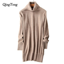 Qingteng осень-зима Водолазка с длинным рукавом вязаное платье Новинка; для женщин 100% год козы кашемировая вязаная Для женщин Платья для женщин Костюмы