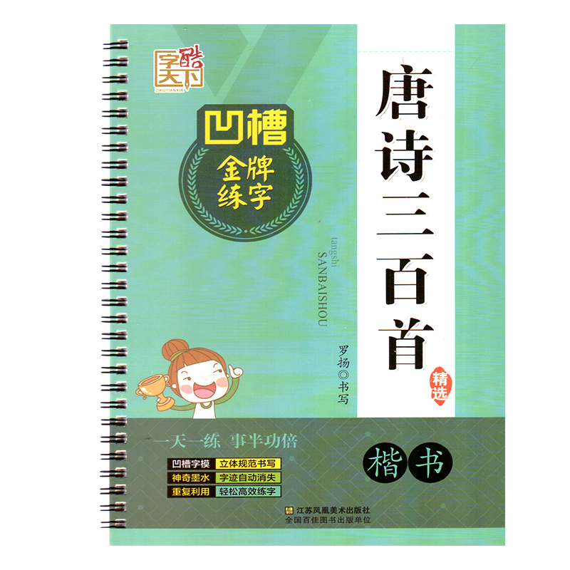 3D Reusable Groove Calligraphy Copybook Erasable Pen Learn Three Hundred 300 Tang Poems Adult Kids Children Chinese Writing Book