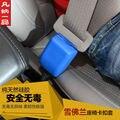 Envío gratis car-styling Caja de Protección para todos los accesorios autos del coche de la cubierta clave de coches Cinturones de Seguridad Del Coche 1 unids
