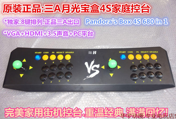 2017 New Pandora's Box 4S fighting game arcade joystick rocker 680 in 1 family console HDMI / VGA output HD pandora box 4s 680 in 1 new arrival arcade family console with vga and hdmi output 680in1 pc ps3 or xbox360