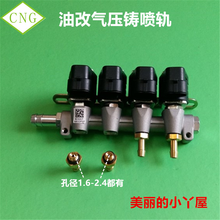CNG LPG Injector Rail Super Silent high speed Common Injector Rail gas injector and accessoriesCNG LPG Injector Rail Super Silent high speed Common Injector Rail gas injector and accessories