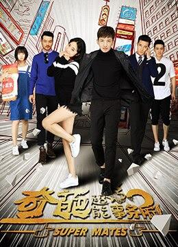 《奇葩超能事务所》2018年中国大陆喜剧,科幻,悬疑电视剧在线观看