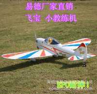 2018 новости Электрические полета модель самолета 6 пройти 2,4 г дистанционного управления моделирование тренер Feibao ST Стандартные пластины пу