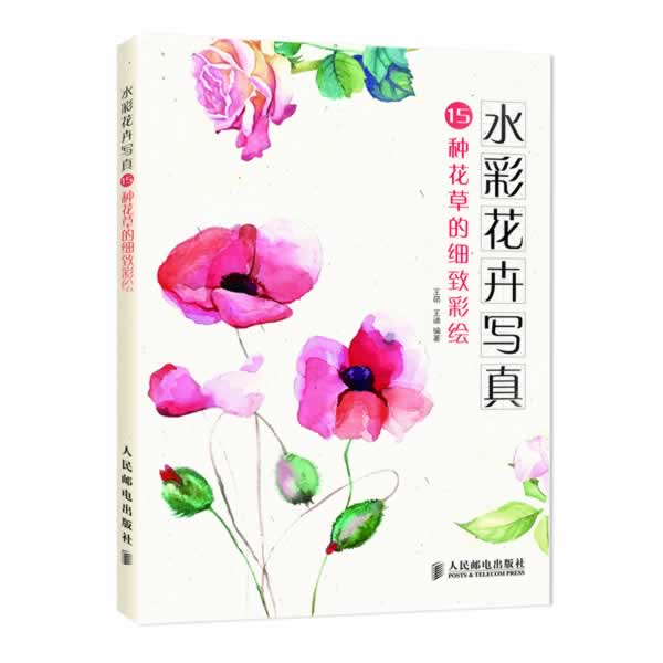 Watercolor Painting Of Flowers (15 Species Of Plants And Meticulous Painting) Art Book,Chinese Coloring Books For Adult