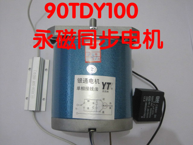 90TDY100 permanent magnet low speed synchronous motor 60-136rpm input power 70W synchronous motor permanent magnet motor 55tdy4 55tdy115 1