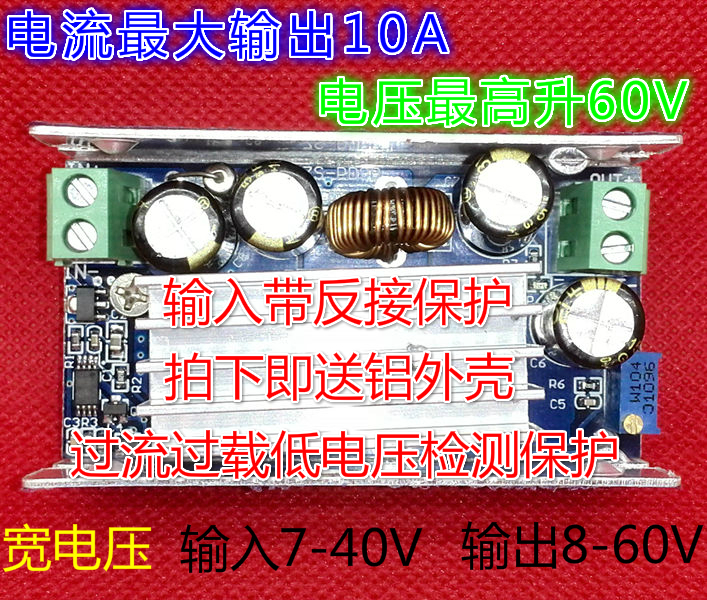DC-DC high power boost module mobile car notebook power supply can be adjusted continuously 160W bonatech ultra small mobile power board 3a high efficiency boost module with battery indicator