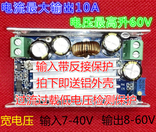 DC-DC high power boost module mobile car notebook power supply can be adjusted continuously 160W
