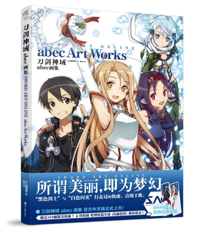157Pages Sword Art Online SAO Artbook Kirito Kirigaya Kazuto Yuuki Asuna Comic Painting Book Set Pictures