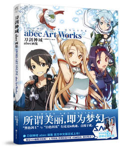 New! Perfect quality picture sword art online and get free