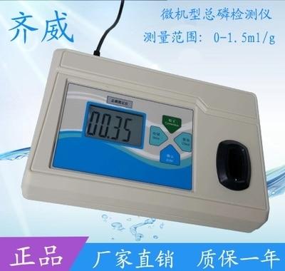 Desktop total phosphorus analyzer tester detector Concentration Meter Montior Water quality detector Measurement range:0-1.5mg/L