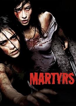 《殉难者》2008年法国,加拿大剧情,恐怖,惊悚电影在线观看