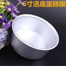 6 inch round chiffon cake mold aluminum mold baking hopper DIY tool anode cake mould 1set 11 1mm oblique edge lipstick mold diy aluminum lip rouge filling mold convenient lip balm filling aluminum mold