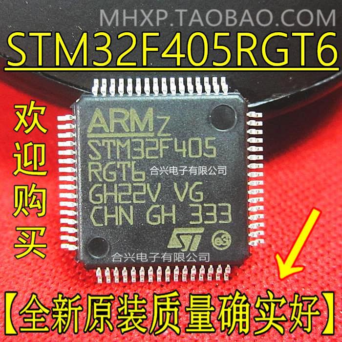 Price STM32F405RGT6