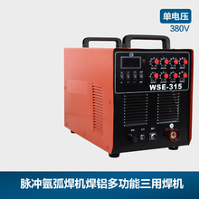 Высокая частота MOSFET tig-315 AC/DC аргон TIG сварщик Портативный алюминий Электрический AC DC TIG 315 Импульсный сварочный аппарат