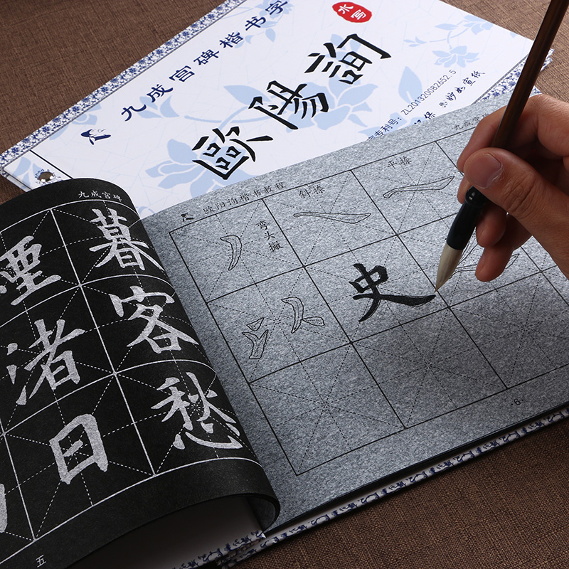 Ouyang Xun's Calligraphy Script Kaishu Copybook Chinese Brush Calligraphy Copybook Water Repeat Writing Cloth Thick Rice Paper