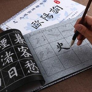 Ouyang Xun's script каллиграфия kaishu копировальная книга китайская кисть каллиграфия копировальная книга водный Повтор для письма ткань плотная рис...