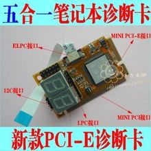 Free shipping 5PCS Obsering pci-e card diagnostic test card laptop motherboard test card in stock