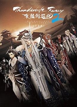 《霹雳奇幻 东离剑游纪 第二季[国语版]》2018年日本,台湾动画动漫在线观看