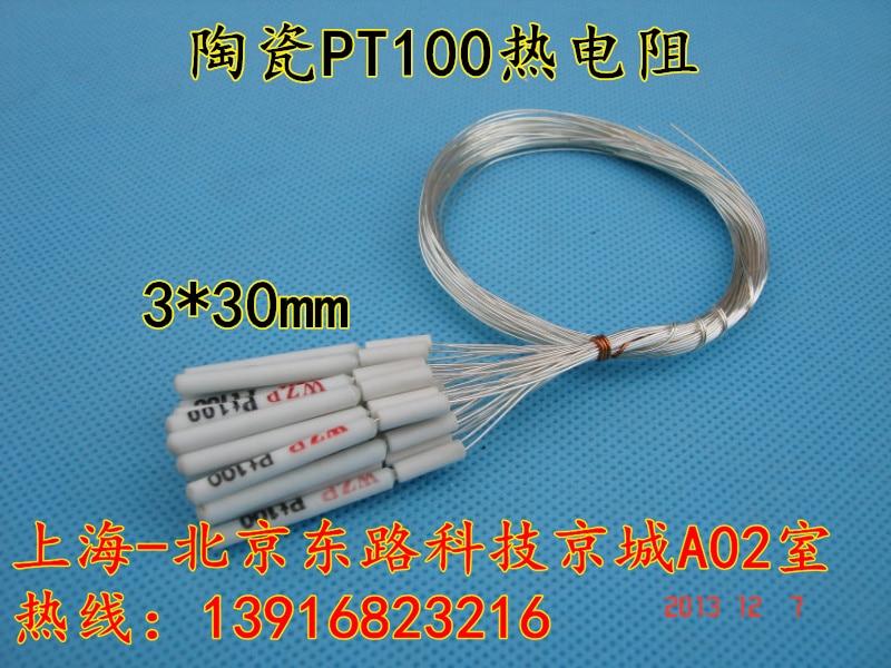 Jinyun PT100 resistance core thermal resistance PT100 platinum resistance core ceramic resistance temperature sensor