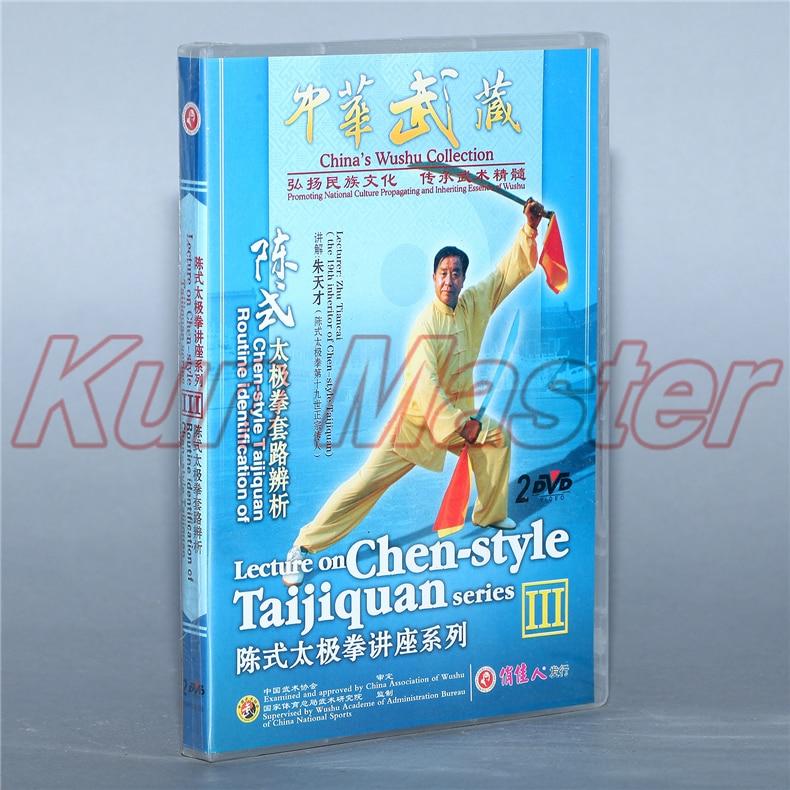 Chen Style Taiji Quan Routine Identification Of Chen-style Taijiquan Tai Chi Teaching Disc English Subtitles 2 DVD