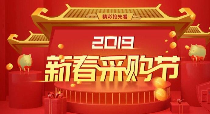 『预告』腾讯云2019新春采购节,分享即可领满减券!