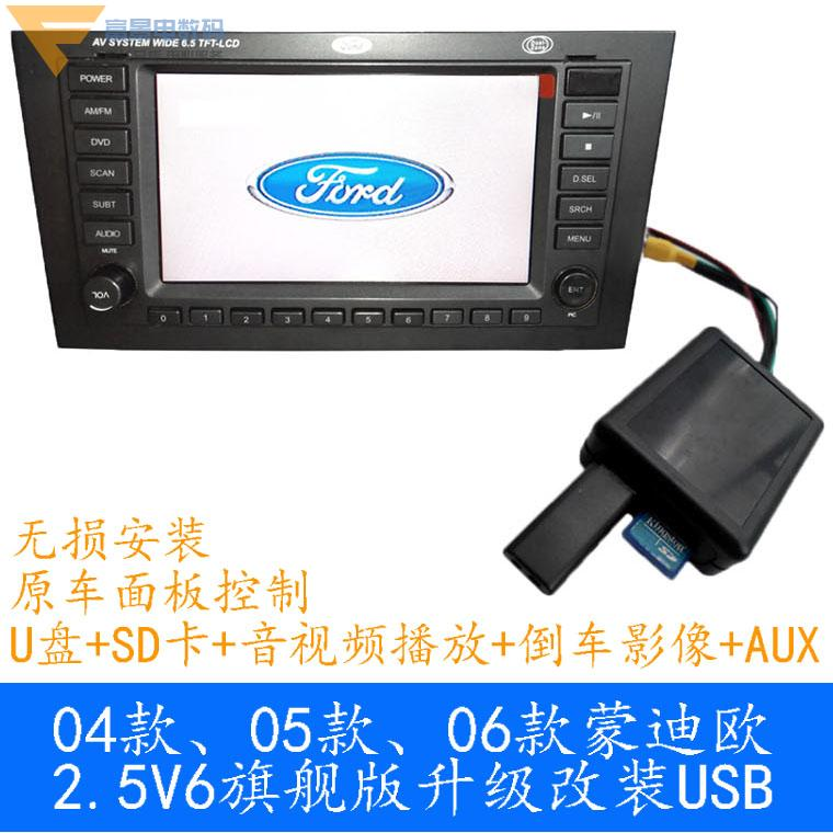 MP4 Digital Changer Old Mondeo DVD HD USB Playback MP3 MP5 Ford Audio Decoding энциклопедия таэквон до 5 dvd