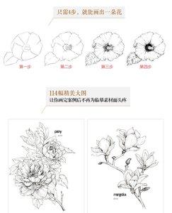 Image 4 - סיני קו ציור ציור ספר/פרחי עט עיפרון לבן שחור סקיצה ציור אמנות ספר