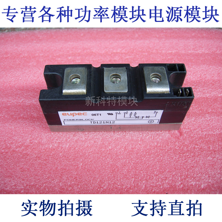 цена на Thyristor Modules for EUPEC 121A600V