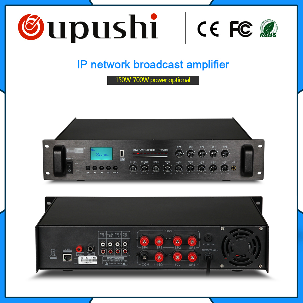 OUPUSHI IP150A 150 700W Networked Broadcast Power Amplifier TCP IP Broadcasting System Partition remote Control Power