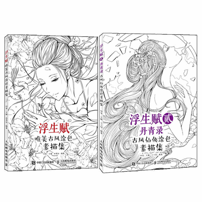 Chinese ancient figure line drawing book cartoon art: pencil watercolor painting book for copy .able to used as coloring book chinese pencil drawing book 38 kinds of flower painting watercolor color pencil textbook tutorial art book