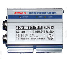 SM1000B RS485 industrial temperature acquisition module MODBUS protocol ds18b20 rs485 usb 485 interface temperature sensor modbus standard protocol 1 5m