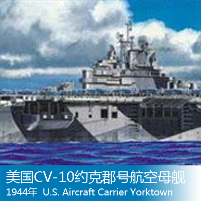 Assembly model Trumpet model 1/350 American CV-10 ship 1944 Warship Toys 1 700 myoko cruiser assembly model warship toys retrofit parts