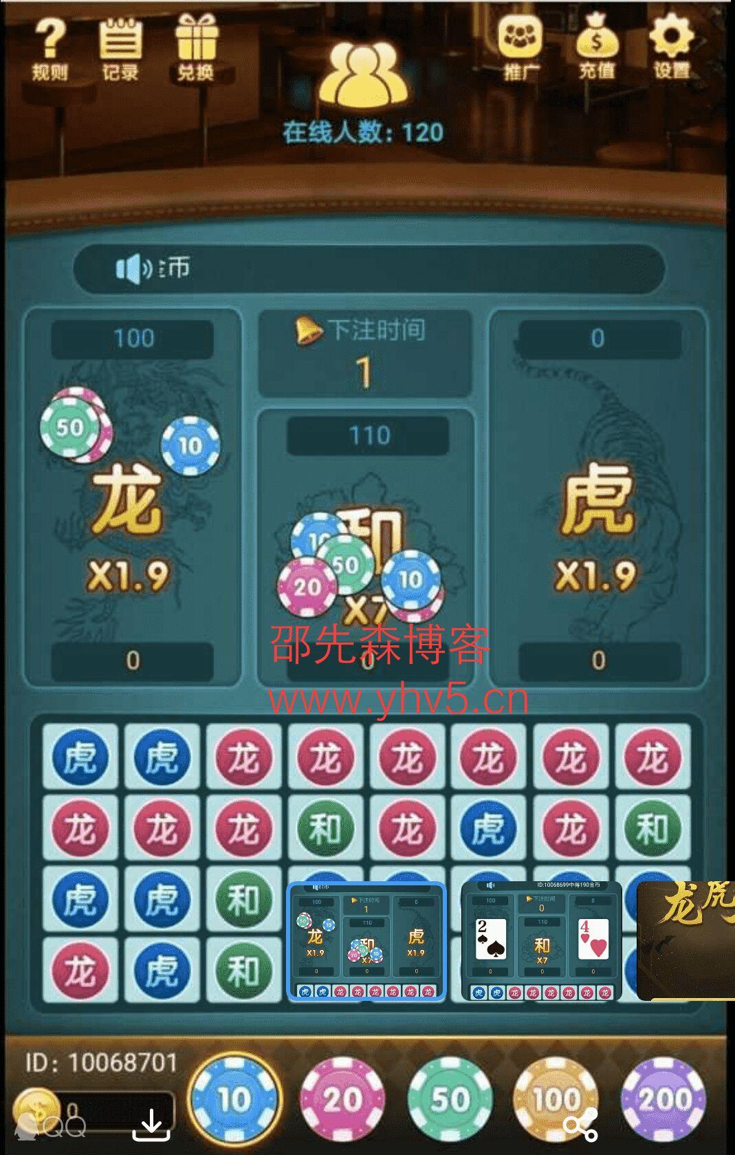 最新修复免公众号H5龙虎斗完整版源码+搭建教程