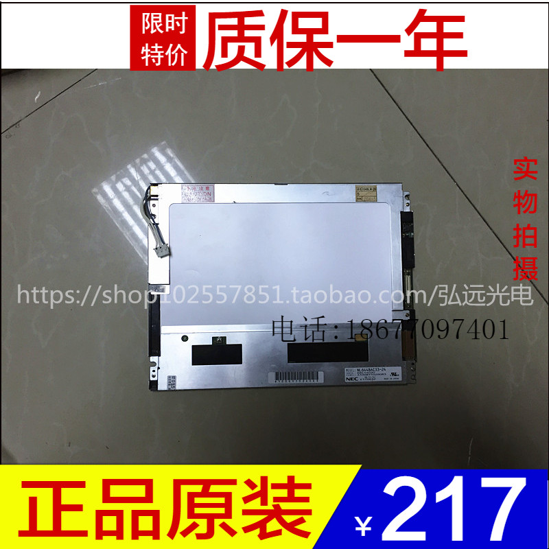 ФОТО NEC10.4NL6448AC33-29 NL6448AC33-24