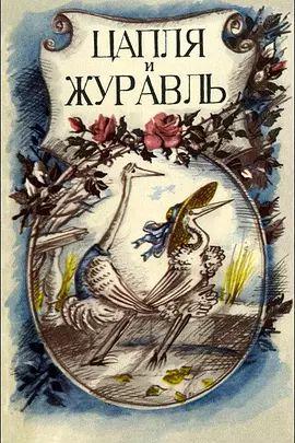 鹭与鹤(俄语)